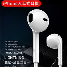 ❤現貨❤iPhone7 Plus/8/X/Xs/11 Lightning 聽歌+通話線控耳機