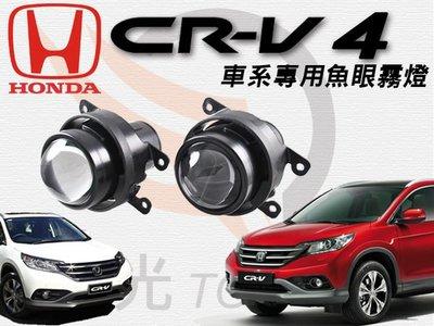 鈦光Light HONDA CRV 4 專用款 100%防水 H11魚眼霧燈魚眼 搭配HID使用效果更好