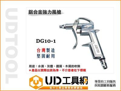 @UD工具網@台灣製造 DG-10-1 鋁風槍 鋁合金強力風槍 短 吹塵槍 空氣噴槍 空氣槍 噴氣槍 氣動噴槍
