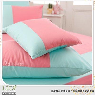 枕套2入 魔術方塊-胭脂粉x蒂芬妮 60支精梳棉 -麗塔寢飾-