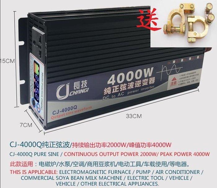 (含運送純銅電池頭鎖$300)(保固一年)純正弦波逆變器4000W 12V24V48V60V轉110V 車用 露營