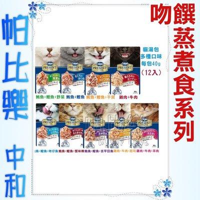 ◇帕比樂◇【12包】COMBO PRESENT《吻饌蒸煮食系列》40G/包 貓湯包多種口味任選