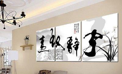 【優上精品】七折客廳無框畫三聯畫臥室裝飾畫墻畫掛畫壁畫沙發背景 寧靜致遠(Z-P3230)