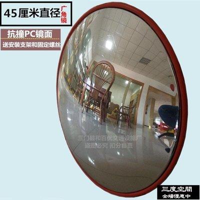 熱賣9折 直徑45cm室內超市防盜鏡 便利店反光鏡廣角鏡 牆面凸面鏡 BH-25WD【三度空間】