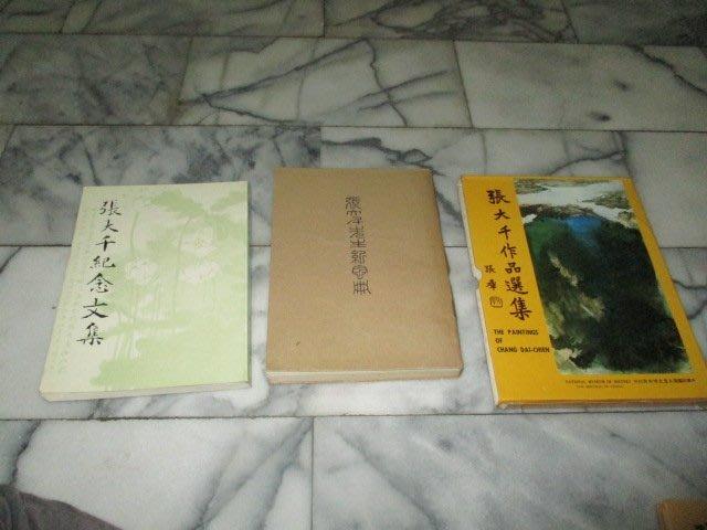 張大千文集... 張大千先生紀念冊..選集畫冊...3本...早期