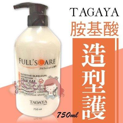 TAGAYA 胺基酸造型護750ml   ((大女人))