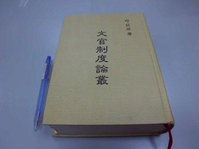 6980銤:A5-2cd☆民國82年初版『文官制度論叢』邱創煥 著《中華民國國家發展促進會》~精裝~