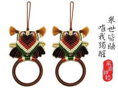 風姿綽約--魔法貓頭鷹掛飾(F005)~適合掛絲巾,圍巾,皮帶~適合贈送外國友人~純手工