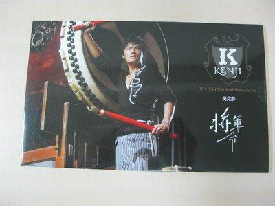 全新未拆封/電台宣傳單曲CD/吳克群-將軍令/2006年種子音樂