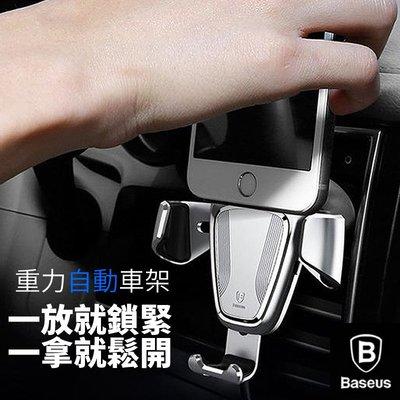 【超低價 Baseus三角重力自動車架】倍思盒裝 車用手機支架 出風口用 手機車架 通用型導航 可單手操作 手機支架