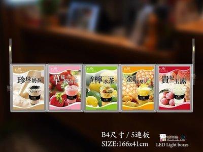 【招財貓LED】B3(五合一)組合式燈箱/廣告看板/招牌製作/廣告招牌/展示燈箱/B3-5連板