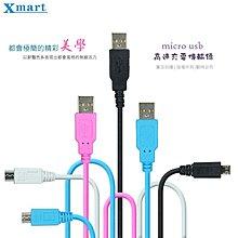 Xmart Micro USB 2M/200cm 傳輸線/高速充電線/HTC M8/SONY Z2/Z3/C4/PLUS