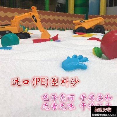 9折免運  兒童家庭玩沙乳白色環保沙無毒無味塑料顆粒沙池雪花沙珍珠沙子JD【絕世好物】