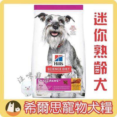 *DC*Hill's 希爾思 熟齡犬 小型及迷你犬配方 乾糧 15.5磅
