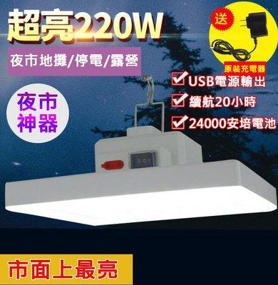 【台灣發貨】夜市神器 220W LED...