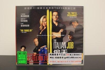 2003年 偷天換日 馬克華柏格 艾德華諾頓 莎莉賽隆 主演 原版VCD雙片裝 絕版經典影片 片況正常 值得收藏 請看圖