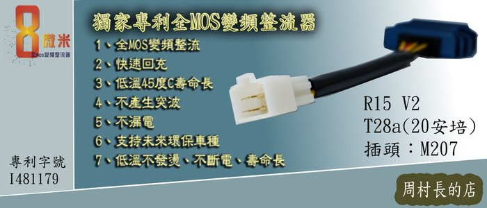 機車全MOS變頻整流器  山葉YAMAHA YZF-R15 v2.0專用版 8微米 專利技術不發燙(T28a-M207)