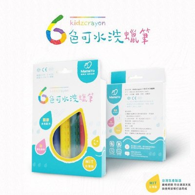 Kidzcrayon 洗澡蠟筆 台灣製六色伸縮水洗蠟筆|玻璃蠟筆|浴室蠟筆|水蠟筆  兒童蠟筆 無毒蠟筆 新北市