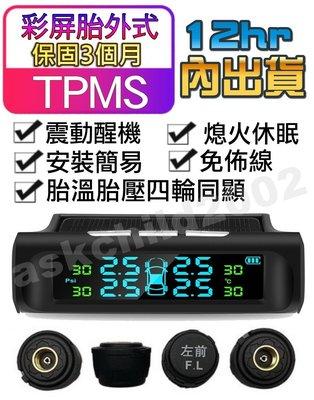 彩屏 太陽能  胎外式 胎壓偵測器 TPMS (2組含以上贈傳感器備用電池) 胎壓偵測 胎壓 胎壓監測 胎壓顯示器 胎溫