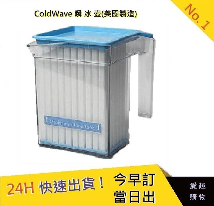 Coldwave 美國終極瞬冰壺  美國設計製造【愛趣】自製冰咖啡 急速降溫 冰壺