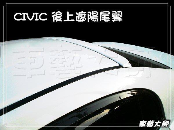 ☆車藝大師☆批發專賣~HONDA CIVIC 後上遮陽 壓尾 尾翼 小鴨尾 (含烤漆) 另有原廠型 無限型 RR 尾翼