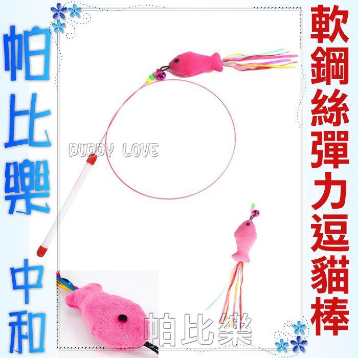 帕比樂-小魚鈴鐺軟鋼絲逗貓棒 耐玩 彈性逗貓棒 80cm