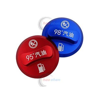 BENZ賓士 S系列 鋁合金 95、98 汽油 油箱內蓋 油箱蓋 S350 S400 S450 S560【CA344E】