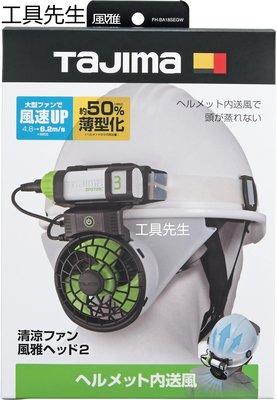 缺貨中/含稅 FH-BA18SEGW 風雅ヘッド2【工具先生】TAJIMA 田島 工程帽用 工地安全帽 清涼風扇組 風扇