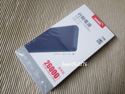 HANG 26000 X26 行動電源 支援2A快充 雙USB輸出 Type-C安卓雙輸入行動電源