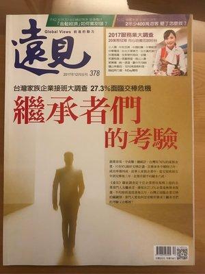二手 書 遠見 Global Views~379期 2017/12 台灣家族企業接班大調查 27.3%面臨交棒危機 繼承者們的考驗