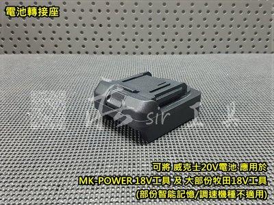 電池轉接器 電池轉接座 makita 牧田 電源轉換器 威克士 WORX 20V 電池 轉接 MK POWER 18V