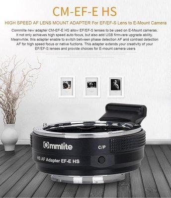 【新鎂】Commlite CM-EF-E HS 佳能EF/EF-S鏡頭轉索尼E卡口相機電子轉接環高速版本 轉接環