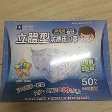 藍鷹牌 ?全新外盒?兒童立體防塵口罩| NP-3DS] 6-10歲超高防塵率D2 95防塵等級 1盒/50片