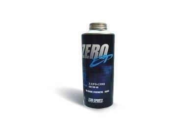 CS車宮車業 Zero Sports ZERO EP RS 5W40 Ester 酯類合成機油 1L