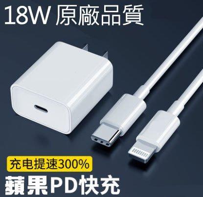 iPhone 11 Pro PD充電線 充電頭 快充線 USB C轉Lightning傳輸線XR XS MAX 8 7