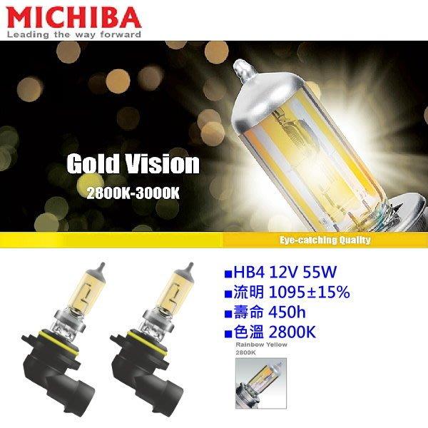 和霆車部品中和館—台灣MICHIBA 色溫2800K 規格HB4/9006 12V 55W 黃金光鹵素燈泡(1組2顆入)