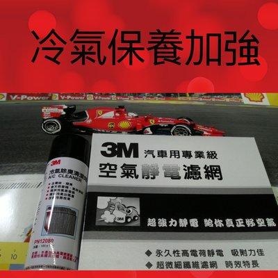 豐田 TOYOTA 汽車冷氣保養 加強 改善 維修