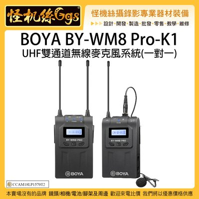 怪機絲 BOYA BY-WM8 Pro...