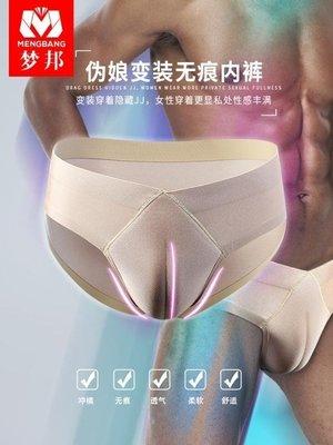 偽娘內褲男式男變女可插cd變裝假陰緊身隱藏jj用品駱駝趾豐陰內褲AMXP