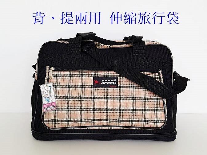 【YOGSBEAR】台灣製造 C 大容量 可伸縮加大 旅行袋 行李袋 手提袋 伸縮旅行袋 R06