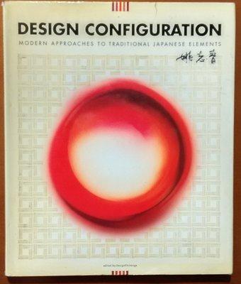 【探索書店613】原文書 設計 DESIGN CONFIGURATION+CD-ROM 210926