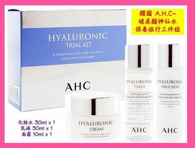 ? 現貨 可快速出貨 韓國 AHC 玻尿酸神仙水保養旅行三件組