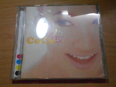 幸福2-1號倉庫】*CD** 李玟 往日情 愛我久一點  *共1片 編號A5