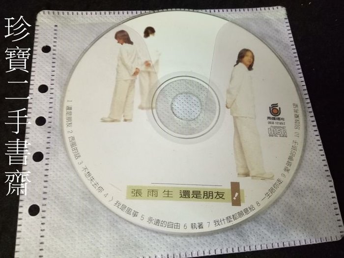 【珍寶二手書齋CD2】張雨生-還是朋友 1995飛碟唱片 IFPI L411 裸片 已測試正常