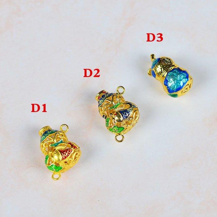 小花精品店-景泰藍烤藍鎏金配件 葫蘆吊墜DIY手工串珠手鏈繩項鏈墜飾品材料