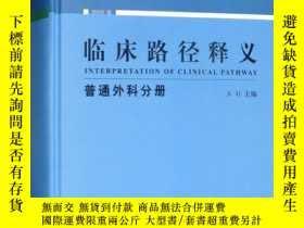 簡書堡臨 路徑釋義:2018年版:普通外科分冊:Thegeneral surgery volume奇摩212741 王杉