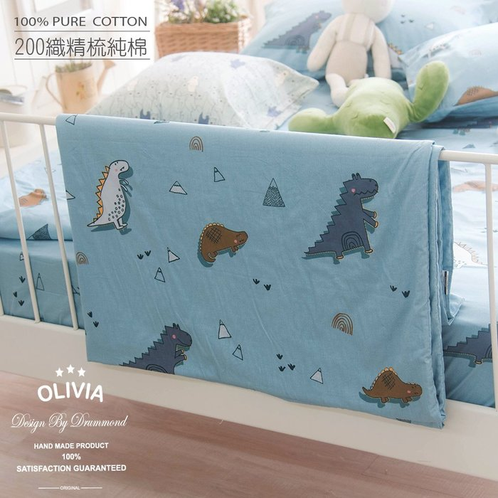 【OLIVIA 】DR320 淘氣恐龍 藍 單人床包夏日涼被三件組  童趣系列  100%台灣製