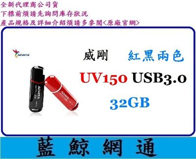 【藍鯨】全新代理商公司貨@ADATA 威剛 UV150 32G 32GB USB3.0 隨身碟 (紅/黑)