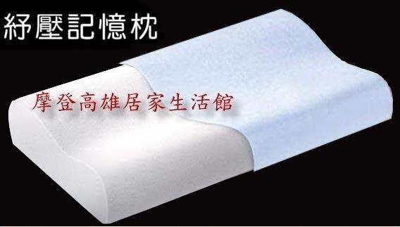 健康生活館《備長炭人體工學太空舒壓記憶枕(大)》(附送3M鳥眼布套)保用10年紓壓惰性記憶棉MIT台灣生產製作