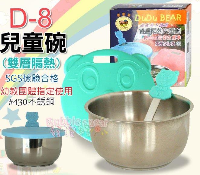 ☆發泡糖 幼稚園專用 台灣製 D-8 10cm 歐岱-嘟嘟熊 不鏽鋼雙層隔熱兒童碗/學習碗/ #430不鏽鋼